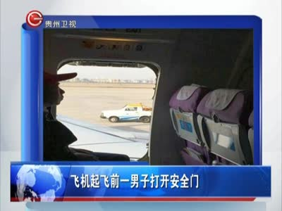 飞机起飞前一男子打开安全门
