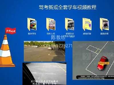 2015学车视频教程之桑塔纳坡道定点停车与起步看点