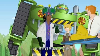 变形金刚 救援机器人 第二季01