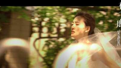 《有一个地方只有我们知道》曝光同名主题曲MV片段 吴亦凡创作并演唱