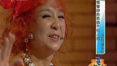 钢管舞奶奶的个性人生 美容背后隐藏困惑