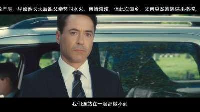 《法官老爹》独家中文首版预告片 小罗伯特·唐尼搭档罗伯特·杜瓦尔