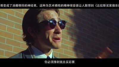 《夜行者》独家中文先行版预告片 吉伦哈尔演绎神经男