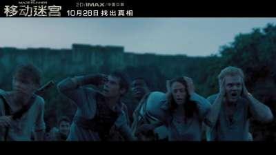 《移动迷宫》片段连发 怪兽突袭片段
