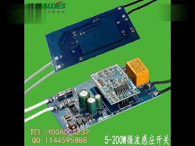 雷达感应电源系列产品