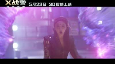 《X战警:逆转未来》纽约首映20位明星齐聚 曝30秒预告