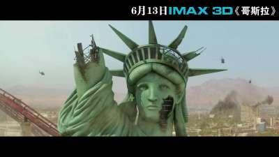 IMAX3D《哥斯拉》主演问候定档预告