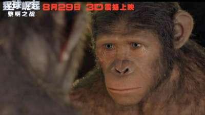 《猩球崛起:黎明之战》最新15秒预告