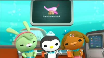 BBC人气动画《海底小纵队》第1集片尾