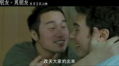 《女朋友·男朋友》 预告片