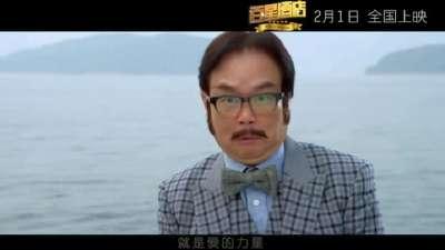 《百星酒店》 MV 郑中基为薛凯琪献唱