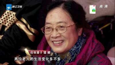 九旬庄奴重返圆梦舞台 中国梦想秀
