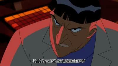 超人正义联盟 第四季03