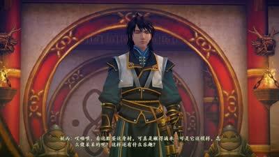 古剑奇谭贰 第05集