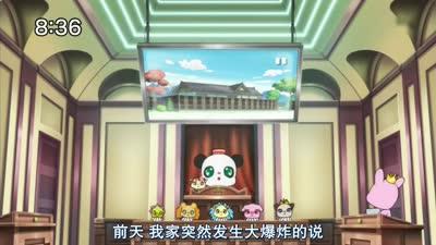 宝石宠物KiraDeko 第39话