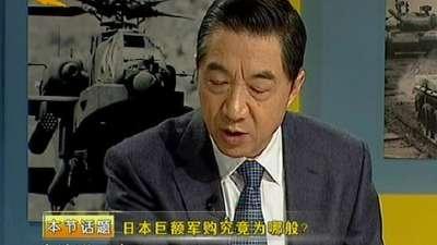 日本巨额军购背后的战略动机