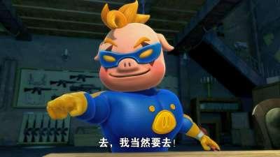 猪猪侠8之变身战队31