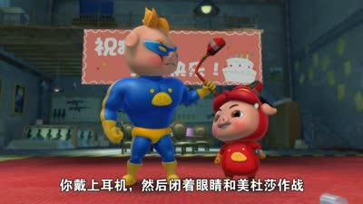 猪猪侠8之变身战队25