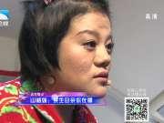 20140620《大王小王》:山楂妹——亲生母亲你在哪