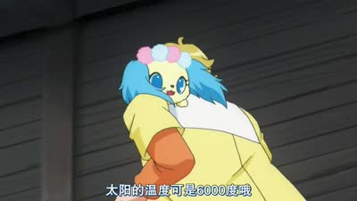 宝石宠物KiraDeko 第44话