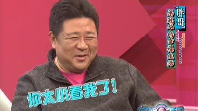"""""""胖哥""""梁冠华的幸福生活"""