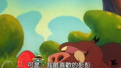 彭彭丁满历险记 第2季 国语版09