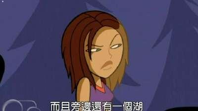 麻辣女孩 国语版17