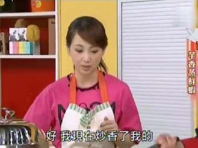 《美食好简单》20140919:芋香蒸鲜虾