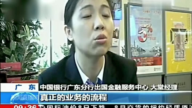 中国银行造假洗黑钱被曝光 员工称再黑都能洗白