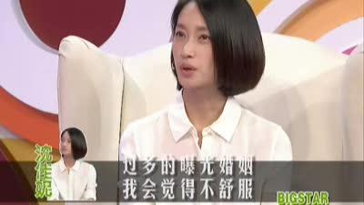 沈佳妮因反面角色被骂惨 闺蜜爆料婚恋细节