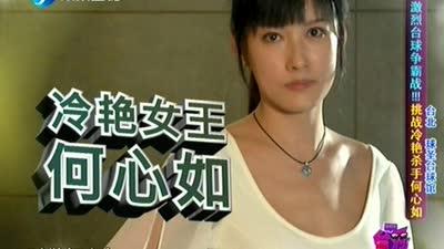 一对六台湾女强人超级大PK