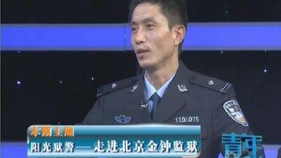 走进北京金钟监狱 和传染病罪犯的相处