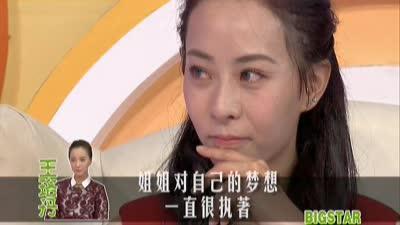 王珞丹携新片会战姐姐 与王楚涵姐妹互斗见深情