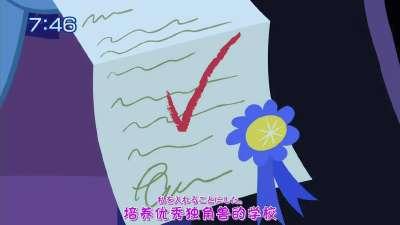彩虹小马:友情就是魔法23
