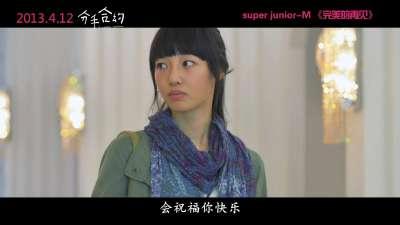 《分手合约》曝super junior-M暖伤MV《完美的再见》