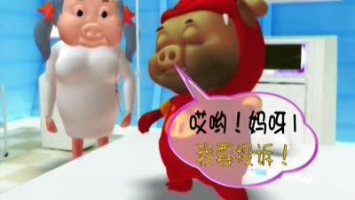 猪猪侠之欢乐无限43