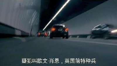 《速度与激情6》中文版终极预告 坦克跑车火爆对决