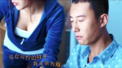《爱爱囧事》赵奕欢献唱电影主题曲MV《男人不能惯》