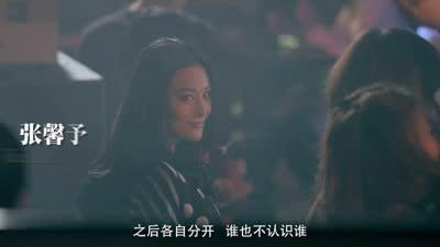 《致命闪玩》张馨予演绎双面女神 情挑四男