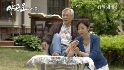 《夜关门:欲望之花》韩国伦理片26岁妙龄女色诱75岁老人