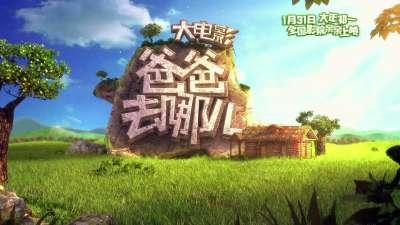 """《爸爸去哪儿》大电影""""动物篇""""宣传片之小暖男天天"""