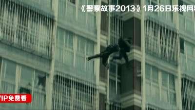 警察故事2013 1月26日乐视网精彩上映