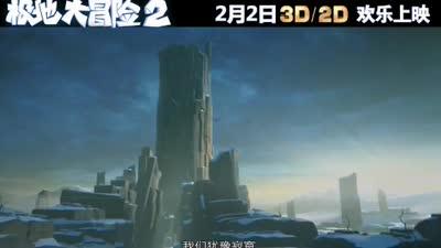 《极地大冒险2》中文版预告片