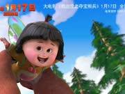 《熊出没之夺宝熊兵》亲子主题歌