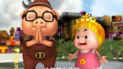 猪猪侠之精彩五分钟30_爆笑竞技篇10