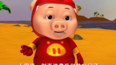 猪猪侠可乐吧06生火