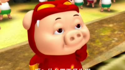 猪猪侠可乐吧31四不学生