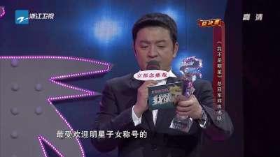 张楚楚获得我不是明星第二季冠军