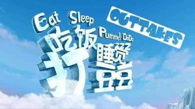 吃饭睡觉打豆豆24