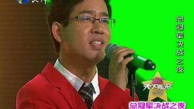 林志颖专场冠军王玎比赛回顾